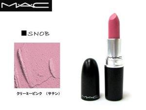 画像1: 【MAC】リップスティック(口紅) SNOB スノップ