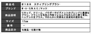 画像3: MACマック 人気コスメティック!!!MAC化粧品 スモールデュオファイバーフェイスブラッシュ【メイクアップツール】MAC化粧品