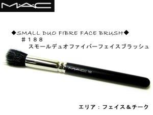 画像1: MACマック 人気コスメティック!!!MAC化粧品 スモールデュオファイバーフェイスブラッシュ【メイクアップツール】MAC化粧品