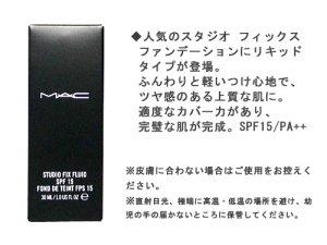 画像2: MACマック 人気コスメティック!!! スタジオフィックスフルイッド NC30