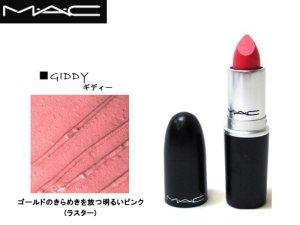 画像1: 【MAC】リップスティック(口紅) GIDDY ギディー