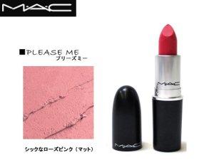 画像1: 【MAC】リップスティック(口紅) PLEASEME プリーズミー